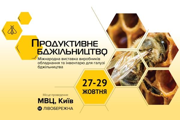 виставка по бджолам, виставка бджільництва, выставка пчеловодства, выставка по пчёлам