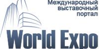 World Expo - Міжнародний виставковий портал